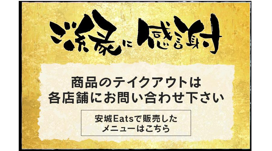 【公式】アンジョウイーツ  安城青空ドライブスルーANJO eats ドライブスルー
