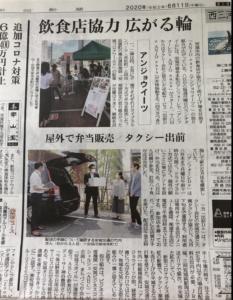 中日新聞に掲載されました|【公式】アンジョウイーツ |安城青空ドライブスルーANJO eats ドライブスルー