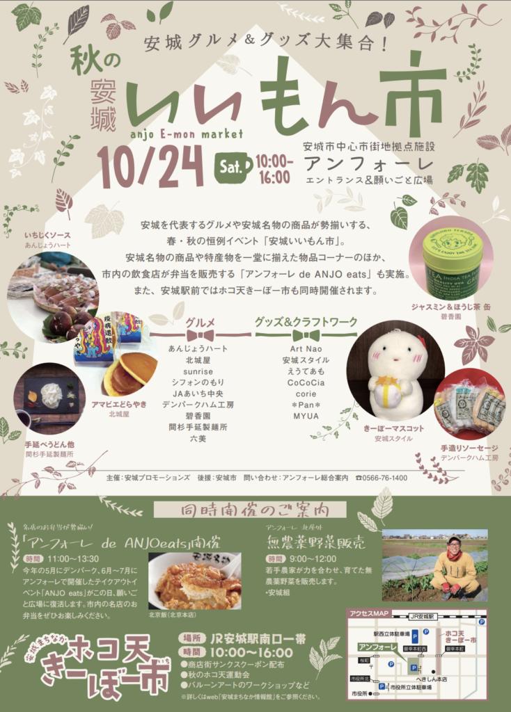 【20/10/24】安城イーツ開催のご案内|【公式】アンジョウイーツ |安城青空ドライブスルーANJO eats ドライブスルー