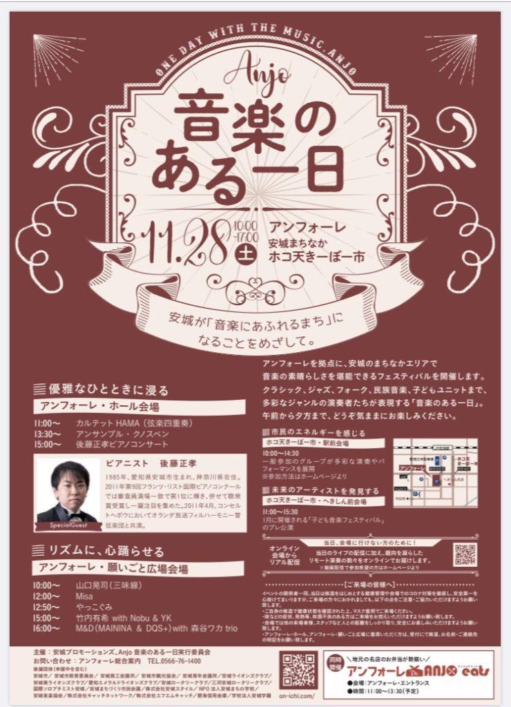 【2020/11/28】音楽のある一日と同時開催します 【公式】アンジョウイーツ  安城青空ドライブスルーANJO eats ドライブスルー