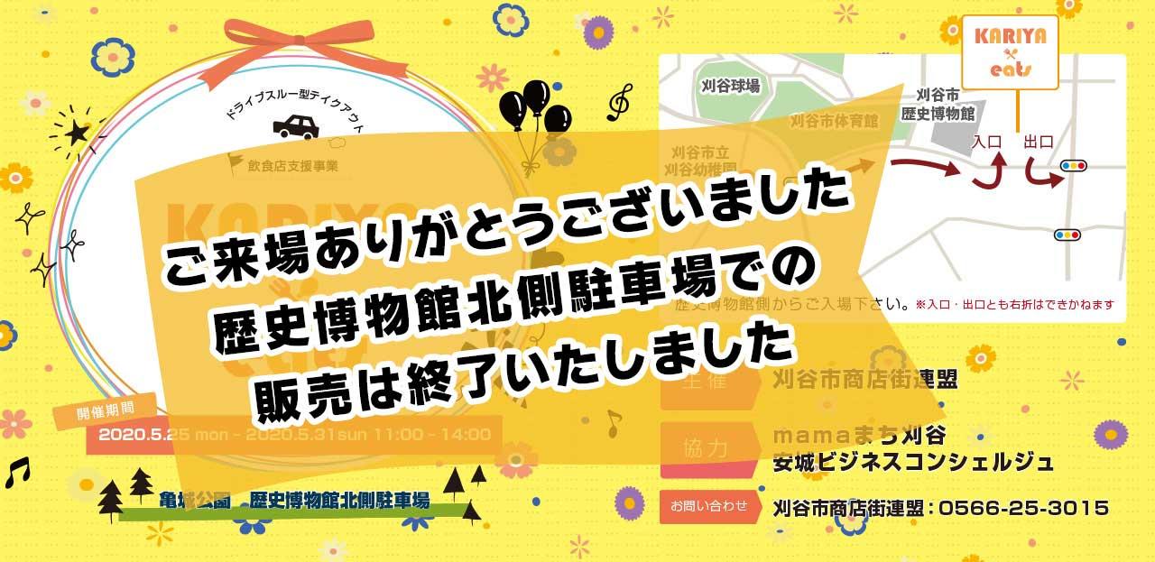 【公式】刈谷イーツ |刈谷市ドライブスルー型テイクアウト